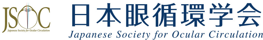 日本眼循環学会 Japanese Society for Ocular Circulation